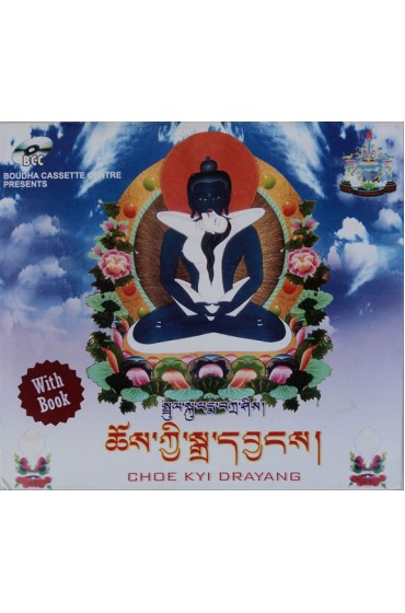 Cho Kyi Drayang Tibetan Meditation Audio CD